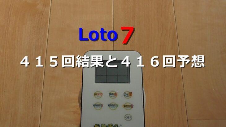 【ロト7】415回結果と416回予想♪