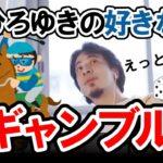 【ひろゆき】ひろゆきの好きなギャンブルは何?|ひろゆき切り抜き・字幕付き