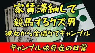 【競馬】【給料】家賃滞納してギャンブルするクズ男の土曜日競馬【ギャンブル依存症】
