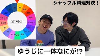 【料理はギャンブル】シャッフル料理対決!!