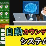 全自動カウンティングシステム作るぞ!【ブラックジャック】【プログラミング】【ギャンブル】