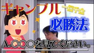 【ひろゆき】ギャンブルで勝つ方法  ○○をしよう!