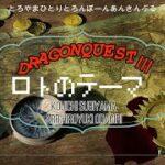 ドラゴンクエストⅢ ロトのテーマ【一人トロンボーンクァルテット】