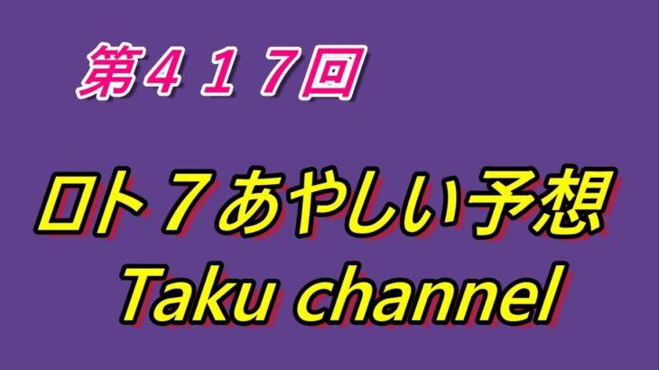 【ロト7】 第417回ロトセブン予想動画 【連休なにすっぺ】