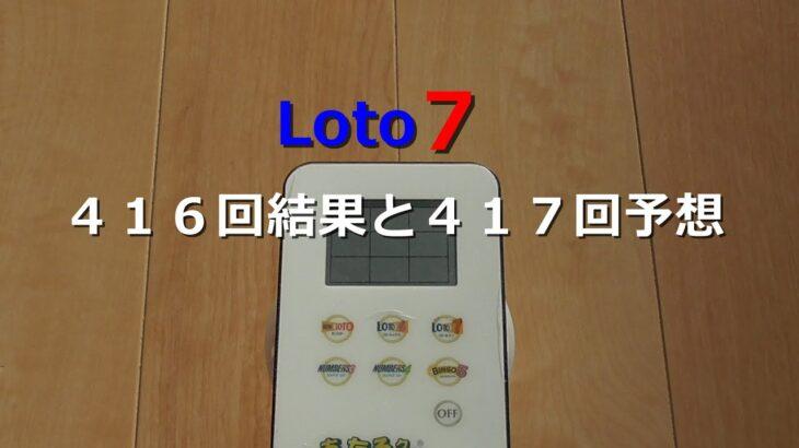 【ロト7】416回結果と417回予想♪