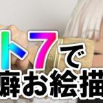 ロト7の結果で性癖お絵描きする配信【にじさんじ/轟京子】