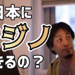 【ひろゆき】日本にカジノはできる? ギャンブル