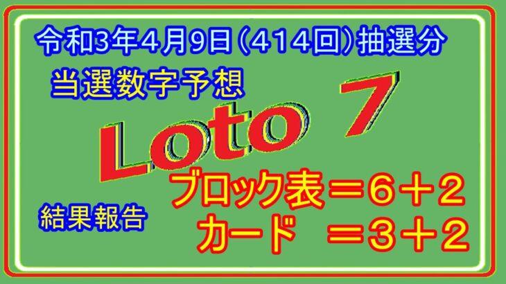 #ロト7 #当選数字予想 令和3年4月9日(414回)抽選分当選数字予想、前回結果分析