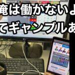 【第二回】ギャンブル日和 #大阪杯#競輪#ボートレース#予想#競艇#住之江