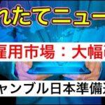 【 とれたてニュース 】ギャンブル日本準備進む..他