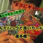 【#ポケカ】合法ギャンブル!?笑人が選んだパックで良いカードが出るのか選手権!!!