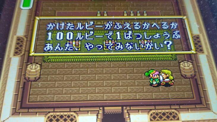 ギャンブルでイカサマしてみた ゼルダの伝説 神々のトライフォース