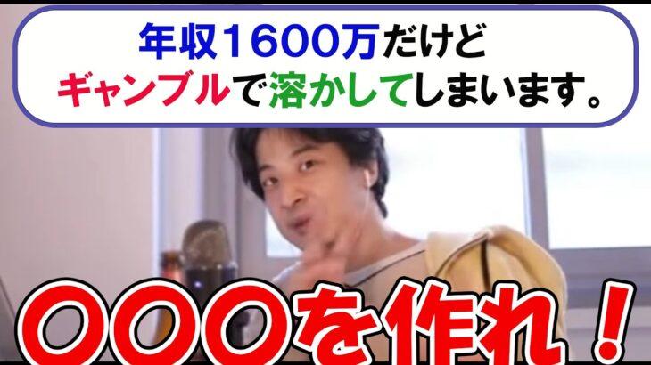 【ひろゆき】年収1600万でもギャンブルですべて溶かして悩んでます【教えてひろゆき先生!】
