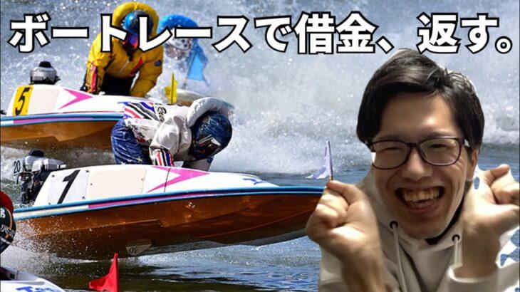 【ボートレース】ギャンブルで借金返す
