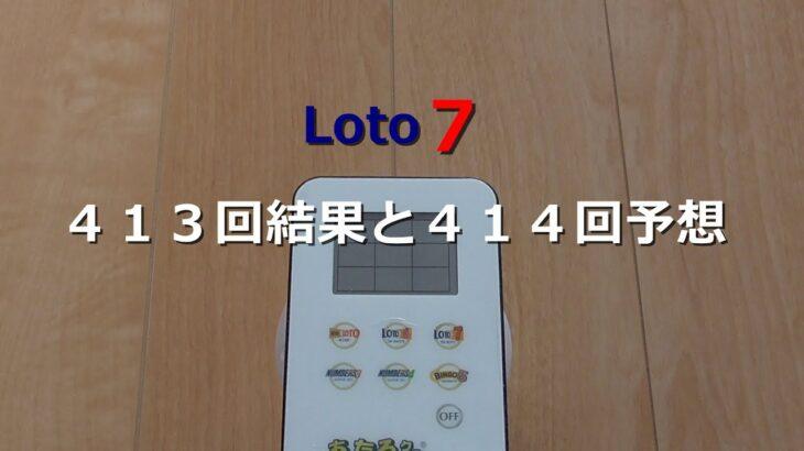 【ロト7】413回結果と414回予想♪