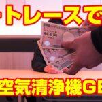 ボートレース(競艇)・ギャンブル投資【家電買う前に一勝負してみた】