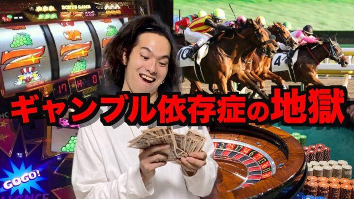 末期のギャンブル依存症になるとどうなるのか