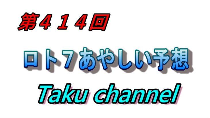 【ロトセブン】 第414回 ロト7予想 【当選しておくれ!】