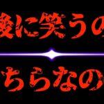 【ギャンブル】フリーズ対決最終章
