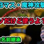 【加藤純一】3マス・魔神攻撃のギャンブルモンスター配合シーン&名前継承シーン