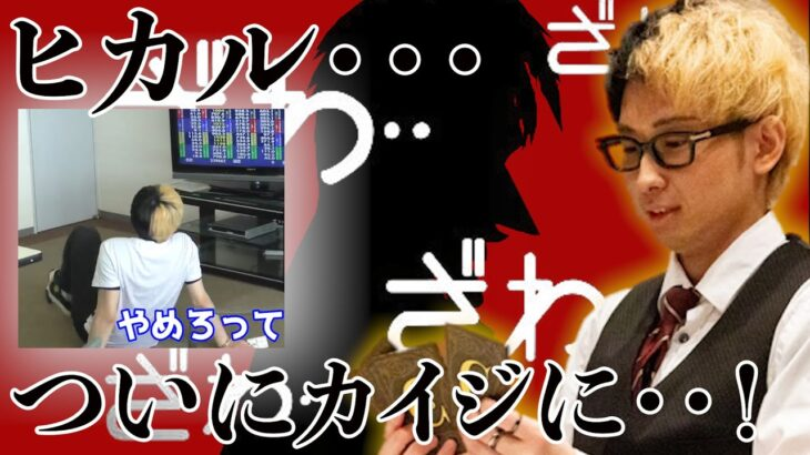 【カイジ】ヒカルがカイジみたいになるギャンブルの瞬間まとめ