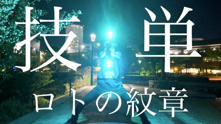【ヲタ芸】ロトの紋章【技単】