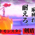 【ポケットモンスターソードシールド】ギャンブル要素強めの運ゲパーティ「震えろ、竜の舞」【ジャラランガ】