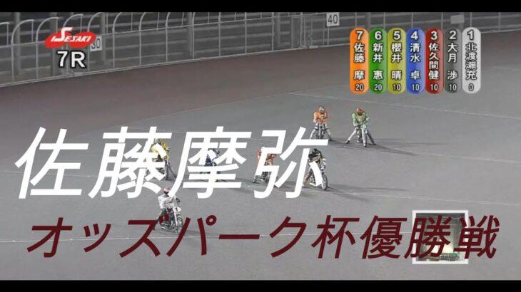 スーパーガール 佐藤 摩弥(さとう まや) オッズパーク杯 優勝戦