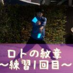 ロトの紋章(~練習1回目~)