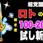 星ドラ 実況 「超覚醒 ロトの剣 輝き度 100-200  試し斬り!使用感などの参考に。」