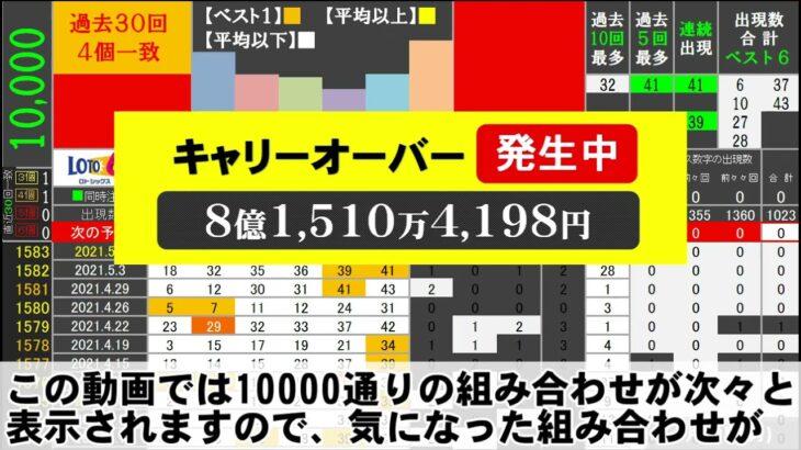 🟢ロト6・10000通り表示🟢5月10日(月)対応