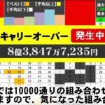 🟢ロト6・10000通り表示🟢5月17日(月)対応