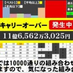 🟢ロト6・10000通り表示🟢5月20日(木)対応