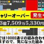 🔵ロト7・10000通り表示🔵5月28日(金)対応