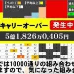 🟢ロト6・10000通り表示🟢5月6日(木)対応