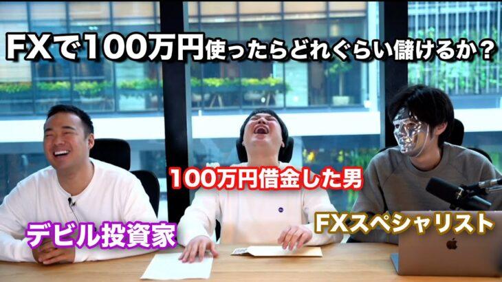 【鷺100万円借金?!】FXって本当に稼げるの?|ギャンブルにならない必勝法