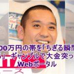 大悟、100万円の帯を「ちぎる瞬間が一番興奮する」 ギャンブルで大金突っ込む|au Webポータル