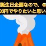 【競艇ロト】ピンヤが1点1000円12Rの買い目を募集!!