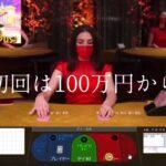 バカラで1200万円一夜で、、、ギャンブル依存症の啓発動画