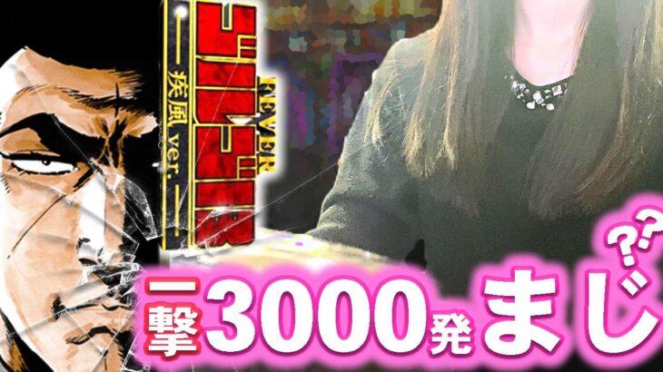 【ゴルゴ13】はるちん好みな一撃3000発のギャンブルスペック、挑む。引弱実践Vol.140