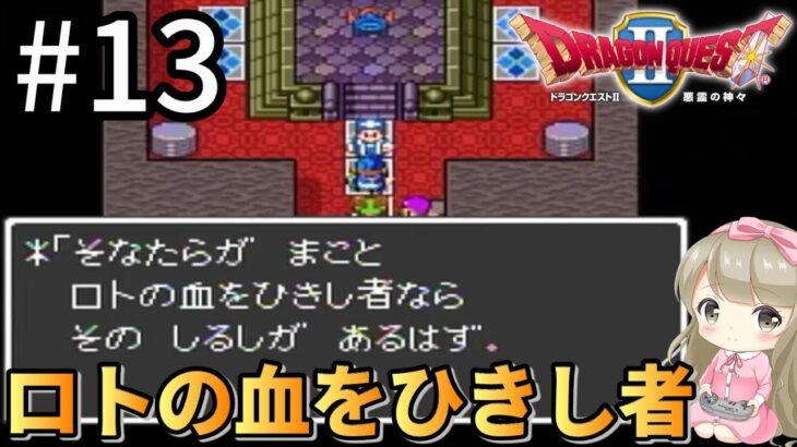 #13【女性実況】ドラゴンクエスト2~悪霊の神々で癒される!ロトの血をひきし者【DQ2】