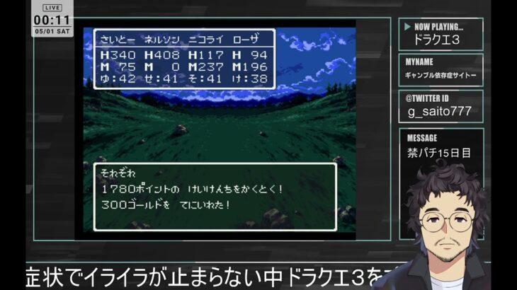 禁パチ15日目】ギャンブル依存のドラクエ3【PART24】
