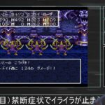 禁パチ15日目】ギャンブル依存のドラクエ3【PART25】