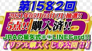第1582回 ロト6~JRAの星矢式@④LINECard!!~GWバージョン!【購入くじ券公開!!】~(2021年05月03日(月)抽選)~前回、2数字+B数字で当選ならず。今回は、5点!!
