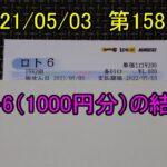 第1582回のロト6(1000円分)の結果