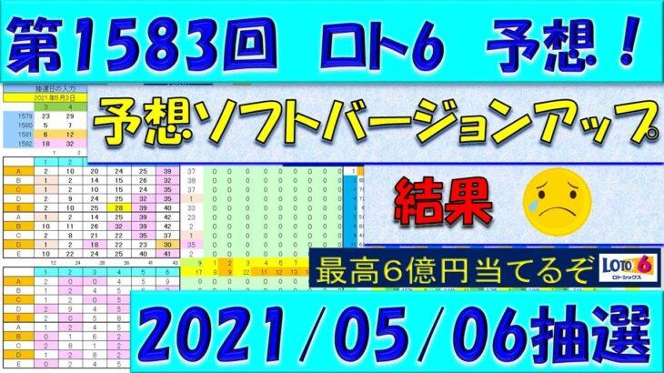 第1583回 ロト6予想 2021年5月6日抽選
