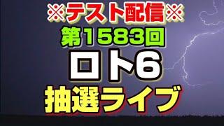 ※テスト配信※ 第1583回 ロト6【抽選ライブ】翌日のロト7の予行です。