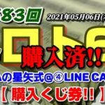 第1583回 ロト6~JRAの星矢式@④LINECard!!~GWバージョン!【購入くじ券!!】~(2021年05月06日(木)抽選)~前回、2数字。今回は、7点!!