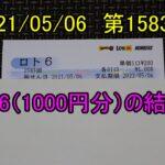 第1583回のロト6(1000円分)の結果
