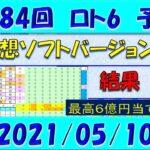 第1584回 ロト6予想 2021年5月10日抽選
